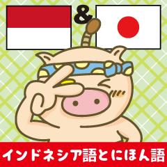 簡単!!インドネシア語!!(日本語字幕)