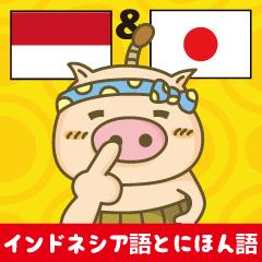 簡単!!インドネシア語2(日本語字幕)