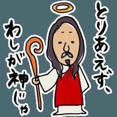 [LINEスタンプ] やる気のない神様 (1)