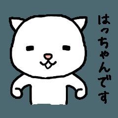 はっちゃん専用スタンプ(ねこ)