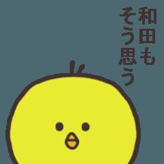 和田さんのためのスタンプ。