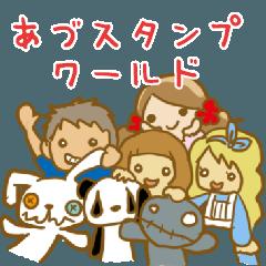 あづスタンプ☆ワールド