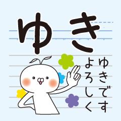 ☆ゆきさん☆スタンプ