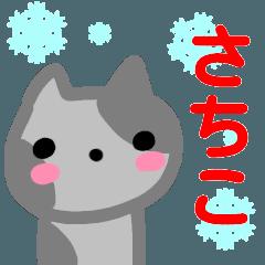 名前スタンプ【さちこ】が使う冬スタンプ