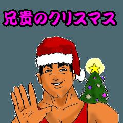 兄貴のクリスマス