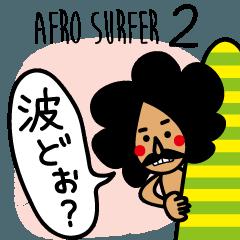 AFRO SURFER 2(アフロサーファー2)