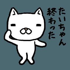 たいちゃん専用スタンプ(ねこ)
