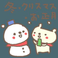 <クリスマスやお正月>冬のくまさんたち