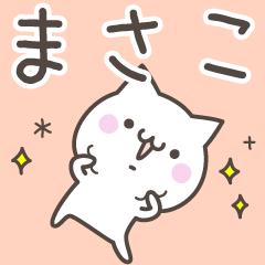 ☆★まさこ★☆お名前ベーシックパック
