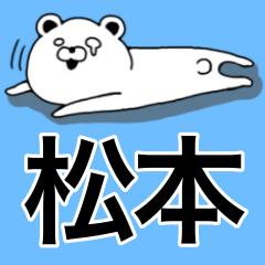 松本専用の名前スタンプ(くま編)
