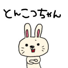 [LINEスタンプ] とんこつちゃん