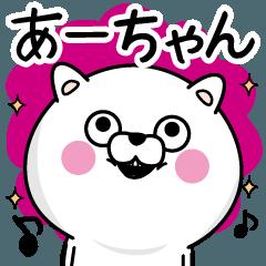 [LINEスタンプ] ☆あーちゃん☆が使う名前あだ名スタンプ (1)