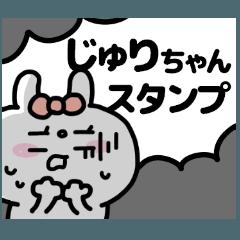 名前スタンプ「じゅりちゃん」デス♥♥