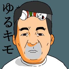 ゆるキモ不気味5◇動く!