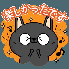日常会話で使える黒猫のミー【敬語編】