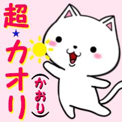 超★カオリ(かおり)なネコ