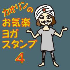 カオリンの お気楽ヨガスタンプ 4