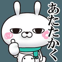 ひとえうさぎ8(ちょい冬、きつね登場編)