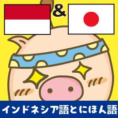 動く!簡単インドネシア語!(日本語字幕)