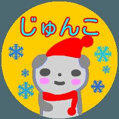 名前スタンプ【じゅんこ】が使う冬スタンプ