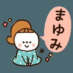 「まゆみちゃん」の名前スタンプ