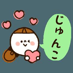 [LINEスタンプ] 『じゅんこちゃん』の名前スタンプ (1)