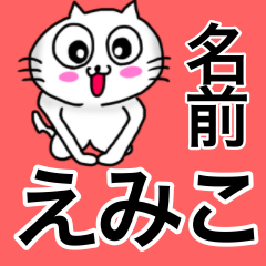 [LINEスタンプ] えみこ専用の名前スタンプ (1)