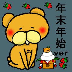 もぷくま~年末年始Ver~