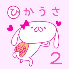 ピンク大好きひかうさちゃん2