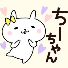 【ちーちゃん】のスタンプ