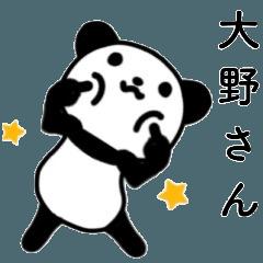 大野さん名前スタンプ