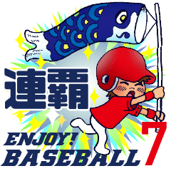 野球チームと応援団 7 【いろんな方言編】