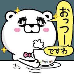 お嬢様気取りのクマ3【日常会話編】