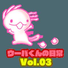 ウーパ君の日常 Vol.3 おはよう!