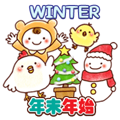 [LINEスタンプ] ☆ほんわか系スタンプ☆冬・年末年始