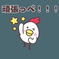 (動く!}(・8・){仙台弁のニワトリさん)