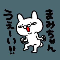 まみちゃん専用名前スタンプ