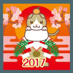 NEW YEAR 2017〜甘えん坊のSH