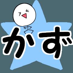 名前スタンプ【かず】