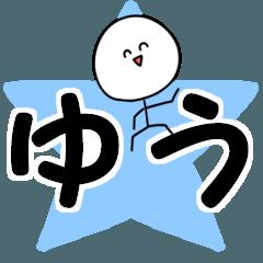 名前スタンプ【ゆう】