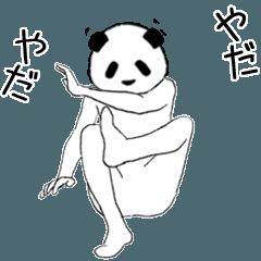 ぬるぬる動くパンダ