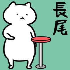 長尾さん専用ゆるだるい白いネコ。