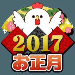 2017年とりさんお正月スタンプ