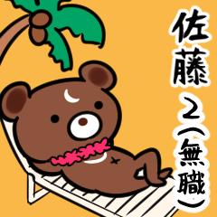佐藤専用スタンプ(ニートで無職のヒモ2)