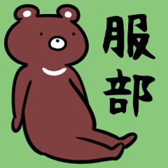 服部さん専用スタンプ(茶色いツキノワグマ