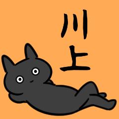 川上さん専用スタンプ(ひとえの黒猫)