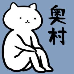 奥村さん専用スタンプ(白猫)
