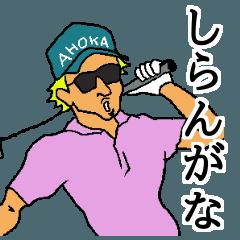 関西弁ゴルファーズ