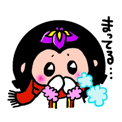 寒いぜ!めい姫(三重県明和町)