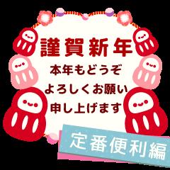 [LINEスタンプ] 大人の可愛げマナー年賀状&お正月 (1)